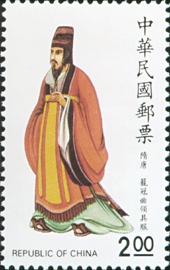 (S278.1)Special 278 Traditional Chinese Costume Postage Stamps (Issue of 1990)