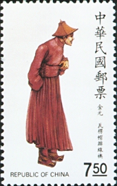 (S278.3)Special 278 Traditional Chinese Costume Postage Stamps (Issue of 1990)