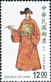 (S278.4)Special 278 Traditional Chinese Costume Postage Stamps (Issue of 1990)