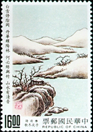 (S279.4  )Special 279 Chinese Classical Poetry- Yueh Fu- Postage Stamps (1990)