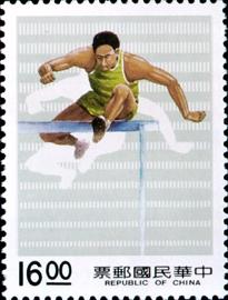 特283體育郵票(79年版)