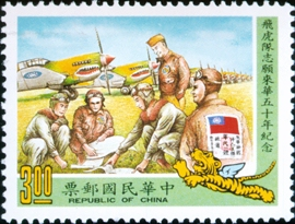 Commemorative 233 50th Anniversary of Flying Tigers' Coming to China Commemorative Issue (1990)