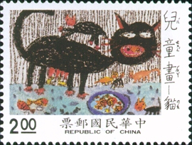 Special 284 Children's Drawings Postage Stamps (Issue of 1990)