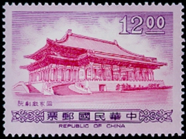 (S285.2)Special 285 National Theater and Concert Hall Postage Stamps (1990)