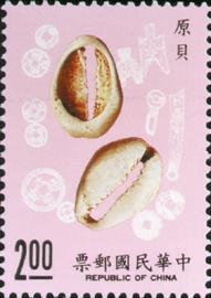 特286古代錢幣郵票(79年版)