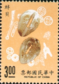 (S286.2)Special 286 Ancient Coins Postage Stamps (Issue of 1990)