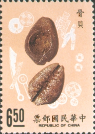 (S286.3)Special 286 Ancient Coins Postage Stamps (Issue of 1990)