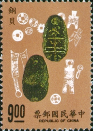 (S286.5)Special 286 Ancient Coins Postage Stamps (Issue of 1990)