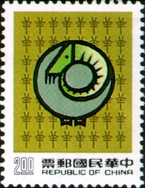 Special 287 New Year's Greeting Postage Stamps (Issue of 1990)