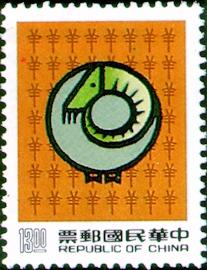 (特287.2  )特287新年郵票(79年版)
