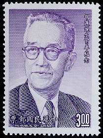 Commemorative 234 100th Birthday of Hu Shih Commemorative Issue (1990)