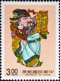 Special 289 The Auspicious Postage Stamps (1991)