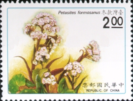 Special 290 Taiwan Plants Postage Stamps (1991)
