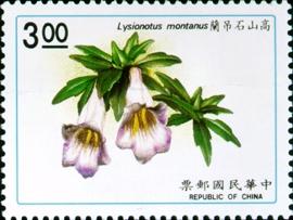 (特290.6)特290臺灣植物郵票