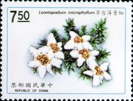 (特290.7)特290臺灣植物郵票