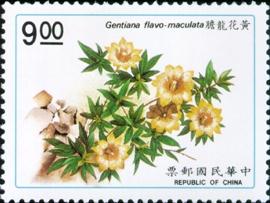 (特290.8)特290臺灣植物郵票