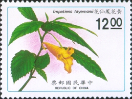 (特290.12)特290臺灣植物郵票