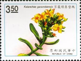 (特290.13)特290臺灣植物郵票