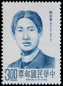 Special 291 Famous Chinese - Hsiung Cheng-Chi - Portrait Postage Stamp (1991)