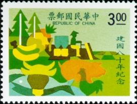 紀235中華民國建國80年紀念郵票