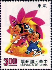 Special 292 Children's Plays Postage Stamps (1991)