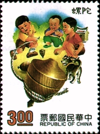 (S292.2)Special 292 Children's Plays Postage Stamps (1991)