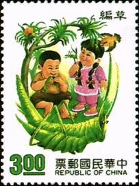 (特292.3)特292 童玩郵票