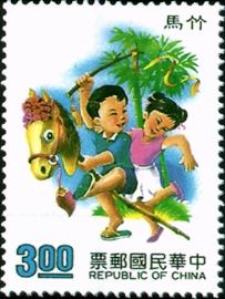 (特292.4)特292 童玩郵票
