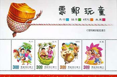 (S292.5)Special 292 Children's Plays Postage Stamps (1991)