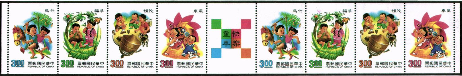特292 童玩郵票