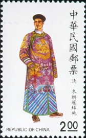 (S293.1)Special 293 Traditional Chinese Costume Postage Stamps (Issue of 1991)