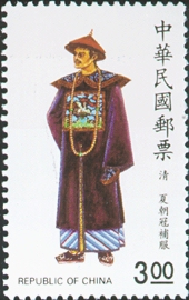 (S293.2)Special 293 Traditional Chinese Costume Postage Stamps (Issue of 1991)