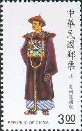 特293中華傳統服飾郵票(80年版)