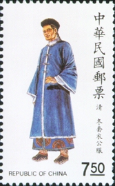(S293.3)Special 293 Traditional Chinese Costume Postage Stamps (Issue of 1991)