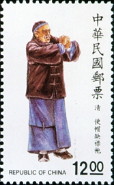 (S293.4)Special 293 Traditional Chinese Costume Postage Stamps (Issue of 1991)