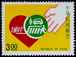Special 294 Traffic Safety Year Postage Stamps (1991)