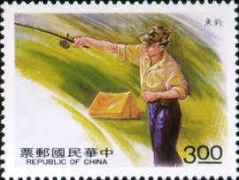特297戶外活動郵票