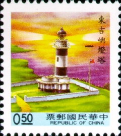 Definitive 110 The Second Print of Lighthouse Postage Stamps (1991)