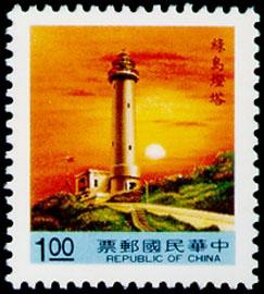 (常110.2)常110-2版燈塔郵票