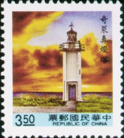 (D110.3)Definitive 110 The Second Print of Lighthouse Postage Stamps (1991)