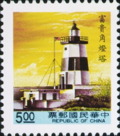 (D110.4)Definitive 110 The Second Print of Lighthouse Postage Stamps (1991)