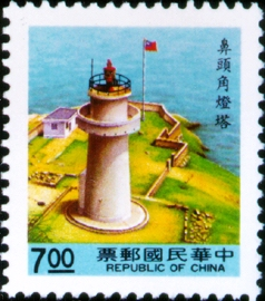 (D110.5)Definitive 110 The Second Print of Lighthouse Postage Stamps (1991)