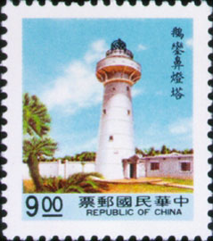 (D110.6)Definitive 110 The Second Print of Lighthouse Postage Stamps (1991)