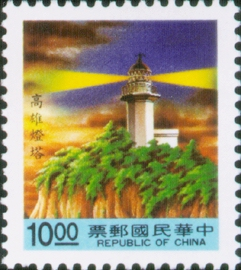 (D110.7)Definitive 110 The Second Print of Lighthouse Postage Stamps (1991)