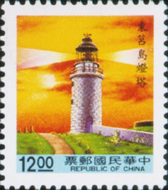 (D110.8)Definitive 110 The Second Print of Lighthouse Postage Stamps (1991)