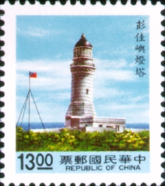 (D110.9)Definitive 110 The Second Print of Lighthouse Postage Stamps (1991)