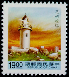 (D110.10)Definitive 110 The Second Print of Lighthouse Postage Stamps (1991)