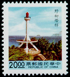 (D110.11)Definitive 110 The Second Print of Lighthouse Postage Stamps (1991)