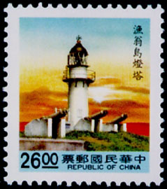 (D110.12)Definitive 110 The Second Print of Lighthouse Postage Stamps (1991)