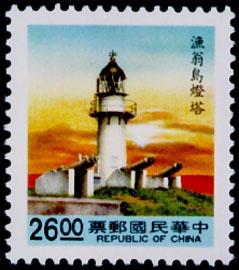 (常110.12)常110-2版燈塔郵票